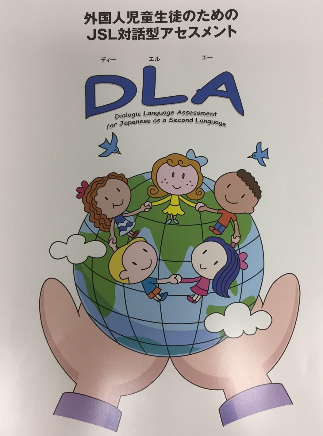 外国人児童生徒のためのJSL対話...