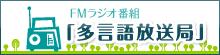 FMラジオ放送局 多言語放送局