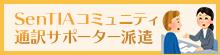 SenTIAコミュニティ通訳サポーター派遣