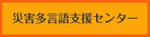 災害多言語支援センター